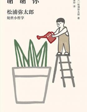 谢谢你:松浦弥太郎处世小哲学 日式温柔情商课,人际沟通教科书 点破与人相处的关键