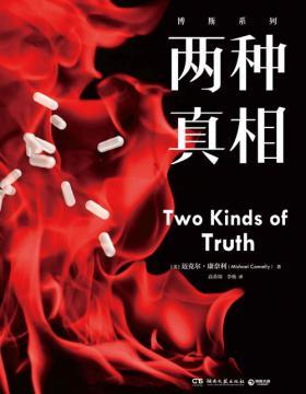 两种真相 世间的真相无非两种:一种让你获得自由,一种将你永远埋葬在黑暗中。 美国犯罪小说教父迈克尔·康奈利经典作品