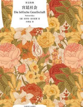宫廷社会 一部关于法国宫廷生活的社会学经典 译文经典精装系列