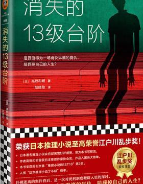 消失的13级台阶 荣获日本推理小说至高荣誉江户川乱步奖!是否值得为一场痛快的复仇,陪葬掉自己的人生?
