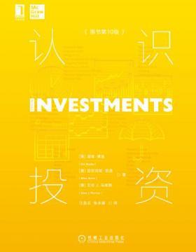 认识投资(原书第10版) 投资从来不简单,科学的投资才是成功的开始