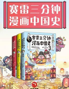 """赛雷三分钟漫画中国史系列(全3册)爆笑三分钟,通晓一段历史!全彩漫画,""""电影式""""再现历史场景!"""
