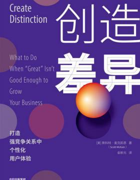 创造差异 在当前的市场环境下,本书不仅是一本商业成功指南,更像是一本商业生存指南