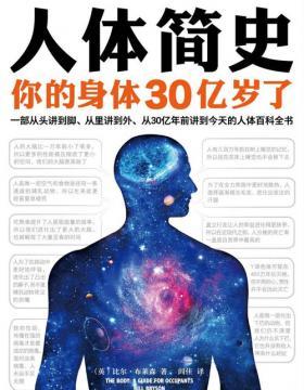 人体简史 一部从头讲到脚、从里讲到外、从30亿年前讲到今天的人体百科全书