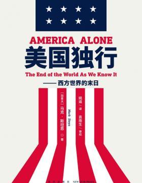 美国独行:西方世界的末日 一部引起巨大争议,屡遭围剿的书 西方文明是否就此终结?