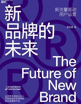 新品牌的未来:弘章资本创始合伙人翁怡诺,揭示品牌未来发展路径,让新品牌成为长线赢家