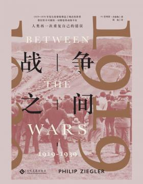 战争之间:1919-1939  从一战走向二战,用和平结束和平;世界之船如何在风平浪静中驶向历史的冰山