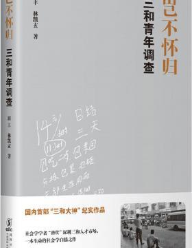 """岂不怀归:三和青年调查 """"潜伏""""深圳三和人才市场,国内首部""""三和大神""""纪实"""
