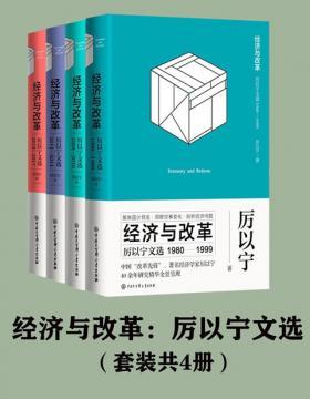 经济与改革:厉以宁文选(套装共4册)