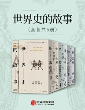 世界史的故事(套装共6册)高超的叙事天赋、广博的学识,让历史成为普通人通往博与雅的钥匙