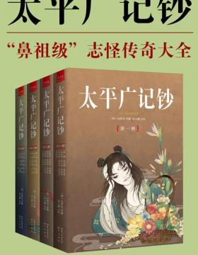 """太平广记钞(套装全4册)鲁迅赞其""""全到令人生厌""""的古代志怪、传奇小说大全"""