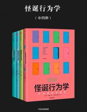 怪诞行为学(全四册)从生活现象透视理论本质,人人都能读懂的经济学