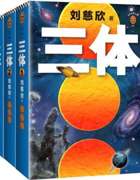 读客经典文库:三体全集 每个人的书架上都该有套《三体》!关于宇宙的狂野想象!