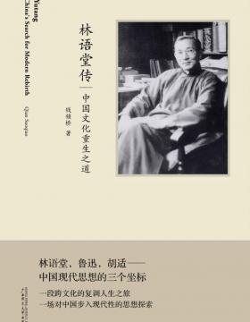 林语堂传:中国文化重生之道 呈现幽默大师林语堂思想深邃的一面,为现代中国思想史重启新文明的探索