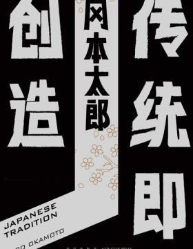 """传统即创造 犀利、毒舌、反叛、颠覆常识——艺术大师、""""日本毕加索""""冈本太郎代表作品"""