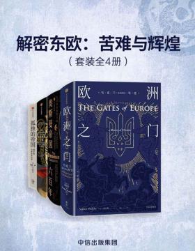 解密东欧:苦难与辉煌(套装共4册) 翻开厚重的历史记忆,看帝国的那些苦难与辉煌