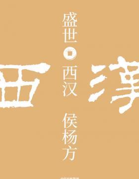 """盛世:西汉 """"探险家""""式的新历史学者,""""执政官""""式的新历史读法"""