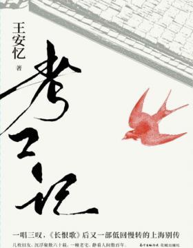 考工记  一唱三叹,《长恨歌》后又一部低回慢转的上海别传