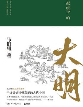 显微镜下的大明 马伯庸著 六件罕为人知的明代档案,六个尘封已久的民生往事,于细微处读懂真正的古代中国