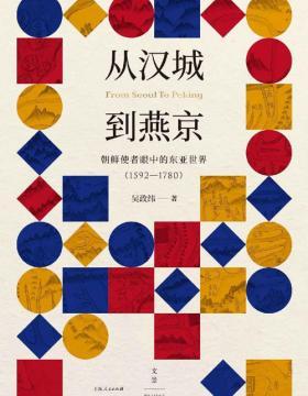 从汉城到燕京:朝鲜使者眼中的东亚世界(1592—1780)透过燕行使的眼睛,眺望明末清初的历史世界