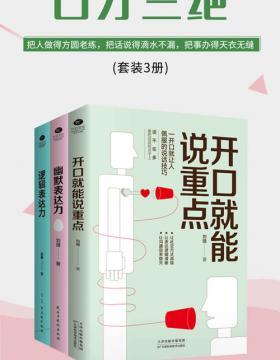 口才三绝:开口就能说重点+幽默表达力+逻辑表达力(套装3册)