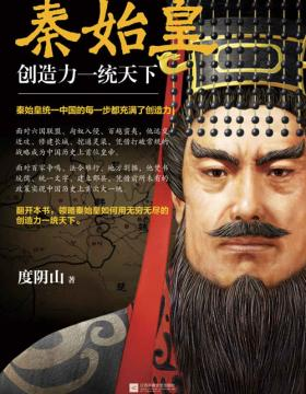秦始皇:创造力一统天下 秦始皇统一中国的每一步都充满了创造力
