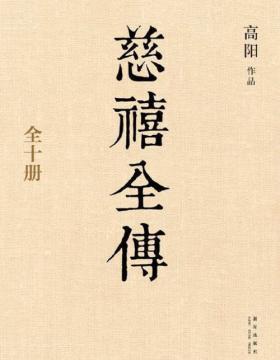 慈禧全传(全十册) 高阳著 她是大清朝的独裁女主,也是揭开中国现代化序幕的铁腕太后