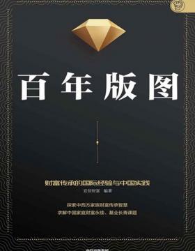 百年版图:探索中西方家族财富传承智慧 求解中国家庭财富永续、基业长青课题