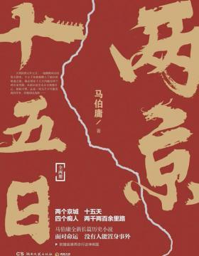 两京十五日 马伯庸2020年全新长篇历史小说 一幅描绘明代大运河沿岸风情的鲜活画卷