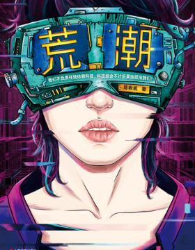 荒潮 陈楸帆作品 刘慈欣盛赞:近未来科幻的颠峰之作!