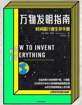 """万物发明指南 万一穿越了你真能生存吗?时间旅行者生存手册,实操版""""人类简史"""""""