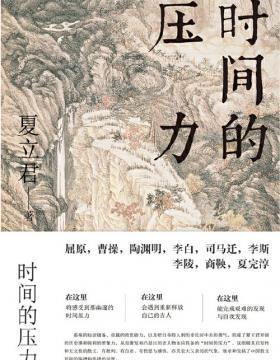 时间的压力 第七届鲁迅文学奖获奖作品,历史的另一种读法,现代人文视野下对古人及传统的深度解析