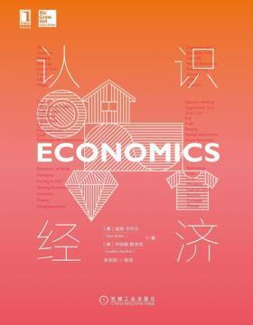 认识经济 用简单的图表和丰富的案例帮助读者了解一个真实的经济世界