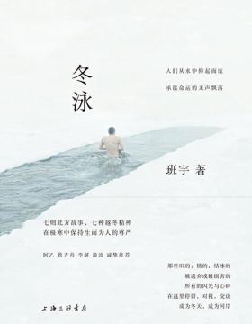 冬泳 讲述那些被雪水打湿的北方故事 挫折年代的曙光 剧变时期的祷歌