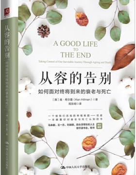 从容的告别:如何面对终将到来的衰老与死亡 一本颠覆你对衰老与死亡认知的书