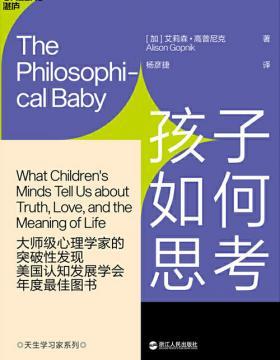 孩子如何思考 儿童心理学革命性成果 揭开婴幼儿思维之谜,从儿童意识角度深刻剖析哲学问题