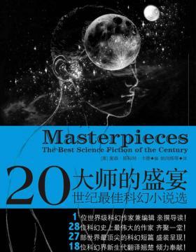大师的盛宴 世纪最佳科幻小说选 27部世界最顶尖的科幻短篇盛装呈现!