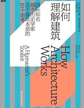 如何理解建筑 从10个角度理解建筑本质, 提升审美力,一本书读懂建筑的艺术价值