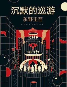 沉默的巡游 东野圭吾2020强势回归高峰新作 这是一桩众目睽睽下的凶杀案