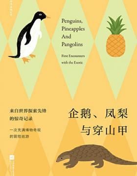 企鹅、凤梨与穿山甲 大英图书馆百宝箱 充满冒险与惊奇的博物奇观 趣味冷知识科普百科