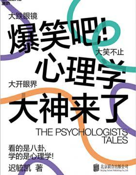 爆笑吧!心理学大神来了 看的是八卦,学的是心理学!擅长讲故事的心理学家迟毓凯,带你轻松搞懂心理学那些事儿!
