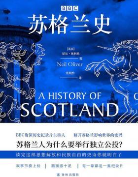 BBC苏格兰史 苏格兰人为什么要举行独立公投?读完这部思想解放和民族自由的史诗你就明白了