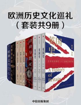 欧洲历史文化巡礼(套装共9册)英国史+法国大革命+希腊人的故事+奥斯曼帝国六百年+乌克兰2000年历史