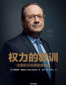 权力的教训 法国前总统奥朗德自述,讲述任期内的重大内政外交故事,总结执政生涯中的经验和教训