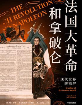 法国大革命和拿破仑 一场锻造出现代世界的革命!一个征服了欧洲的巨人!世界历史的转折!