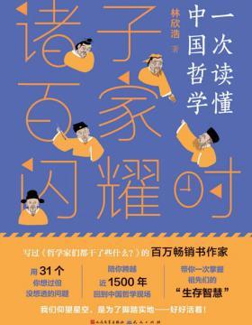 诸子百家闪耀时 一套好读、好懂、好玩、好看的中国哲学入门、启蒙读物,贯穿千年中国哲学史、思想史