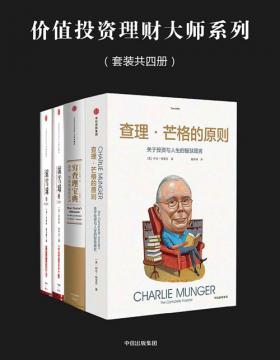 价值投资理财大师系列(套装共四册) 投资大师全面解读投资理念和商业思想