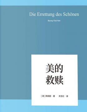 美的救赎 德国新生代哲学家韩炳哲 以哲学小品文的简练和犀利,照察当今社会情状和人类心灵