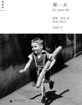 那一天 日常生活的颂歌,对人世最温柔的礼赞 维利罗尼的人文摄影故事集