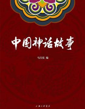中国神话故事 中国社科院研究员 著名民间文学家 神话学专家 马昌仪一线口述 专业考据 权威整理